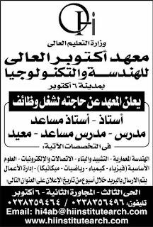 وظائف خالية فى معهد اكتوبر العالى للهندسه والتكنولوجيا فى مصر 2017