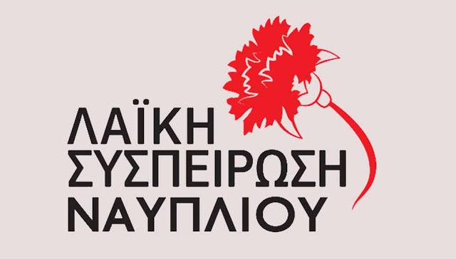 Η Λαϊκή Συσπείρωση Ναυπλίου για το Πάρκο Κολοκοτρώνη