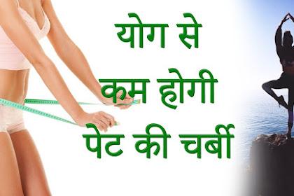 बढ़ा हुआ पेट कम करने के उपाय इन हिंदी