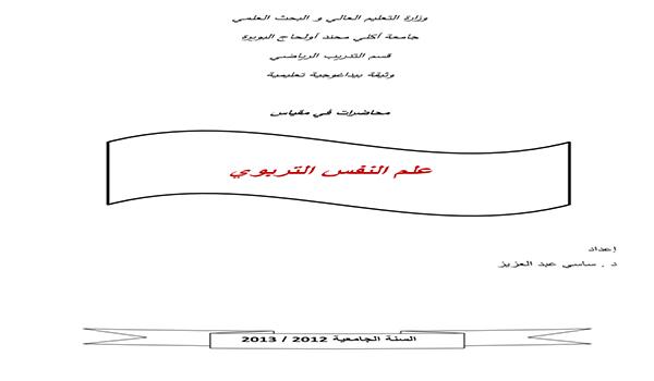 محاضرات علم النفس التربوي PDF - إعداد ساسي عبد العزيز
