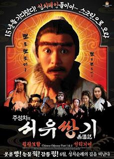 Chinese Odyssey 2 (1995) ไซอิ๋ว เดี๋ยวลิงเดี๋ยวคน ภาค 2