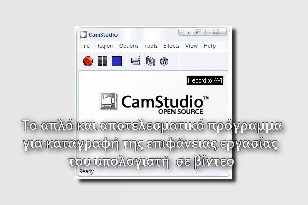 CamStudio 2.7.2 - Δωρεάν πρόγραμμα για να καταγράφεις σε βίντεο ότι κάνεις στο PC