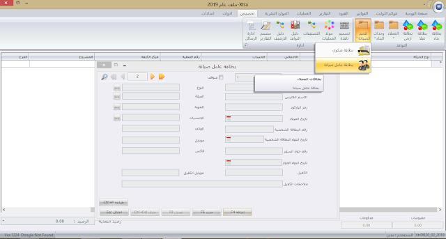 دورة تصميم برنامج للعقارات مجانا باستخدام برنامج اكسترا -تصميم بطاقة عامل صيانة- 13