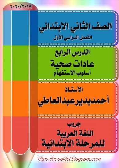 درس عادات صحية شرح كامل بالتدريبات والقرائية والظواهر اللغوية  لغة عربية للصف الثانى الابتدائى ترم أول 2020