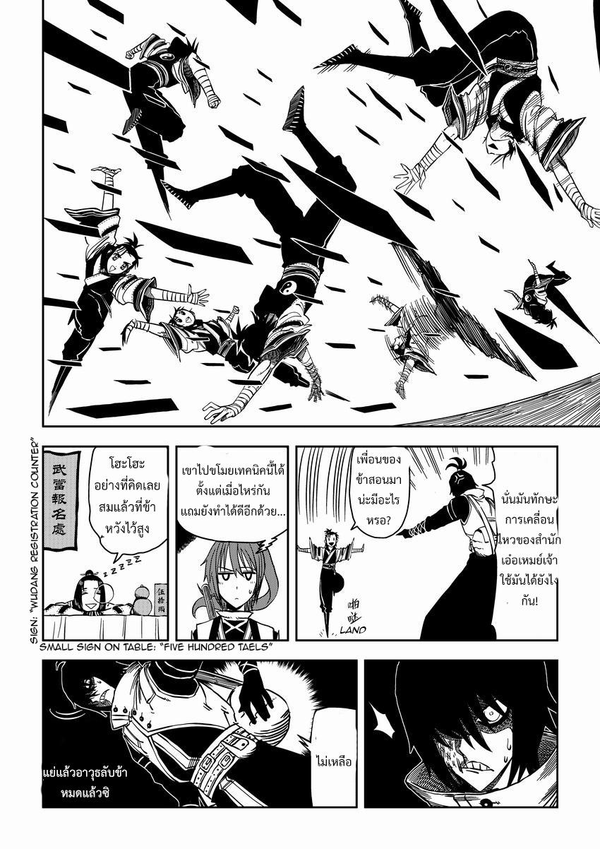 อ่านการ์ตูน Violent Path Martial Arts School 4 ภาพที่ 16