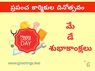 Telugu May day 2018 greetings