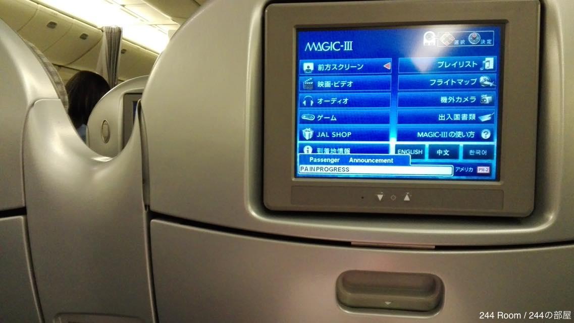 JAL-skyshellsheet スカイシェルシート