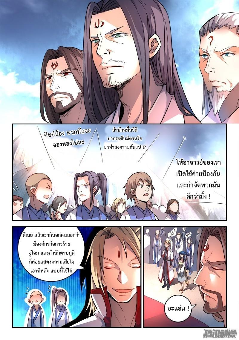 อ่านการ์ตูน Spirit Blade Mountain 169 ภาพที่ 3