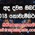 Ada dawase lagna palapala 2018-11-22 | ලග්න පලාපල