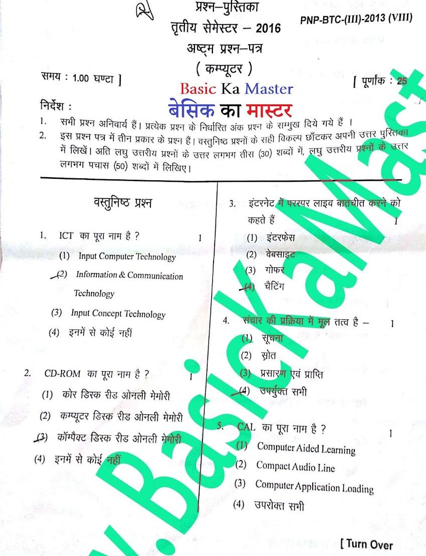 BTC 3rd Semester Exam Paper - कम्प्यूटर Batch 2013 exam 2016