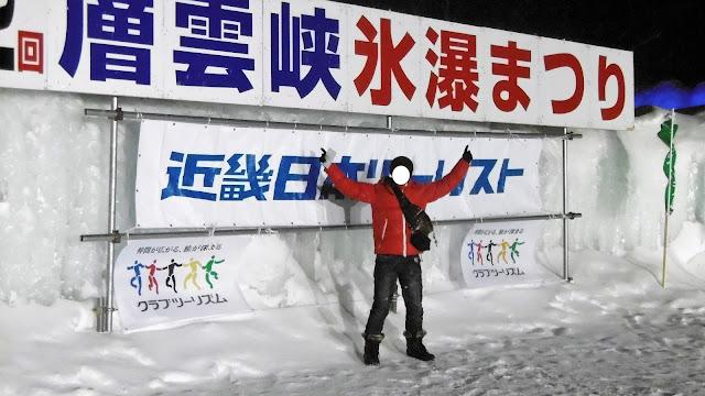 北海道 層雲峡氷爆まつり