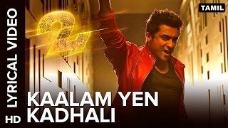 Kalam Yen Kadhali ( Official Music video song ) _ Movie 24 2016 _ AR Rahman