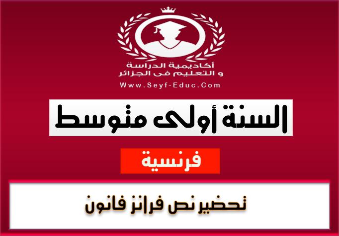 تحضير نص فرانز فانون في اللغة العربية للسنة أولى متوسط للجيل الثاني