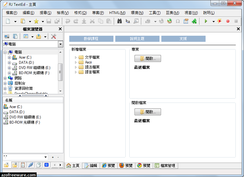 RJ TextEd 10.22 免安裝中文版 - 取代UltraEdit的免費文字編輯器 - 免費軟體下載