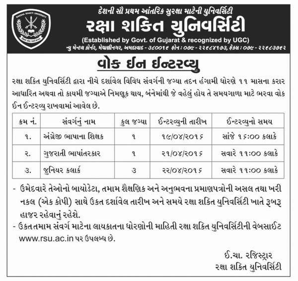 Raksha Shakti University Ahmedabad Various Recruitment 2016