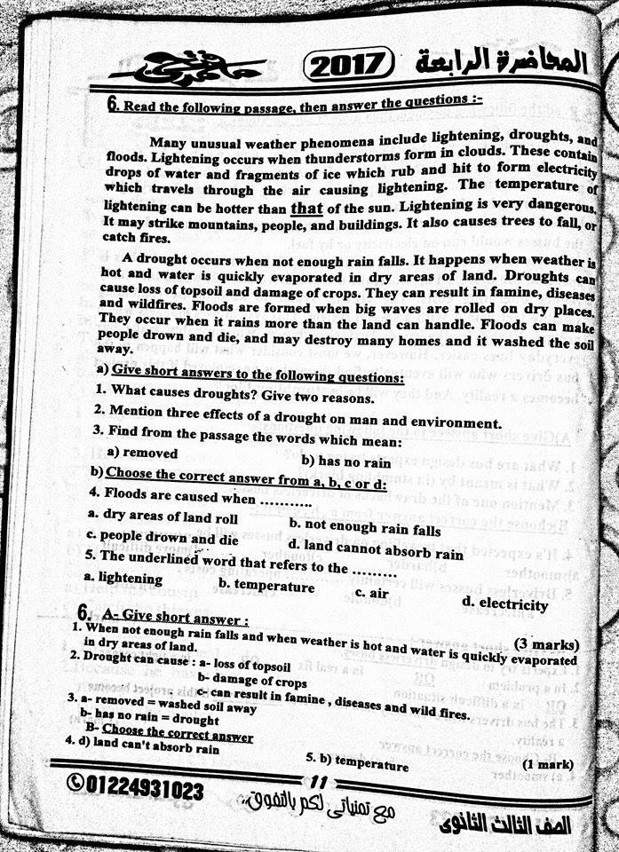 كيف تحصل على الدرجة النهائية في سؤال القطعة والترجمة؟ مع دكتور اللغة الانجليزية محمد فتحي 11