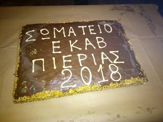 """Κοπή πρωτοχρονιάτικης πίτας του σωματείου εργαζομένων ΕΚΑΒ Πιερίας """"ΟΛΥΜΠΟΣ"""""""