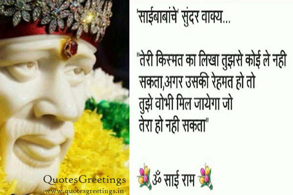 Sai Baba Hindi Blessings Quotes Suvichar Pictures Quotes