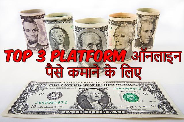 Top Platform जहां से आप Online ढेरो पैसे कमा सकते है