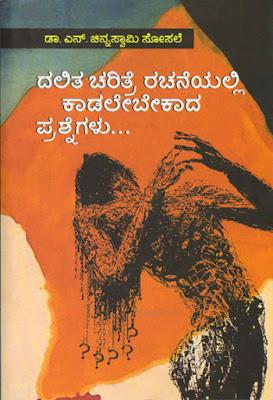 http://www.navakarnatakaonline.com/dalita-charitre-rachaneyalli-kadalebekada-prashnegalu