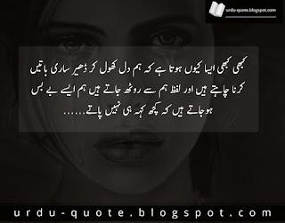 Sad Urdu Quotes 11