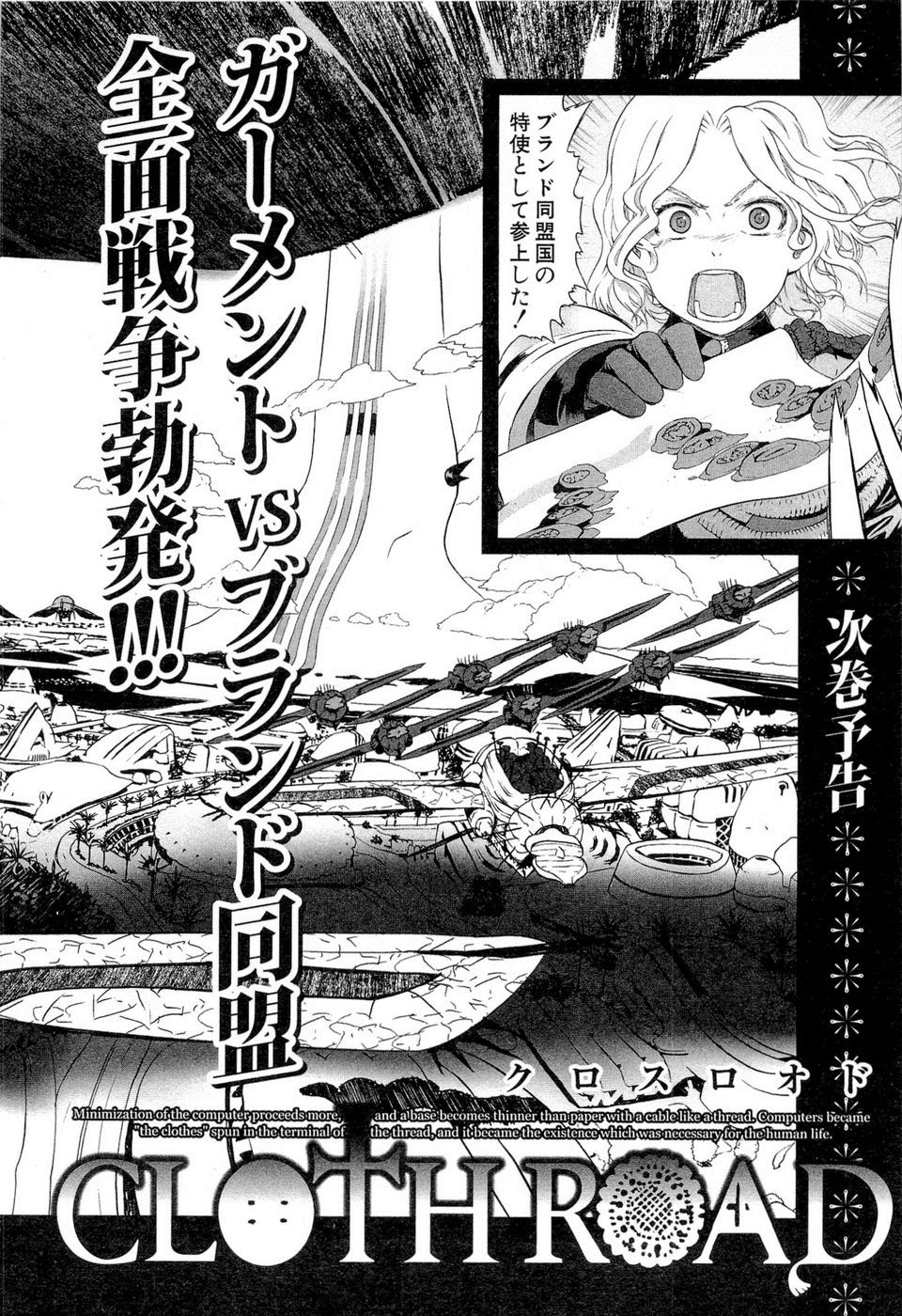 Cloth Road - Chapter 39