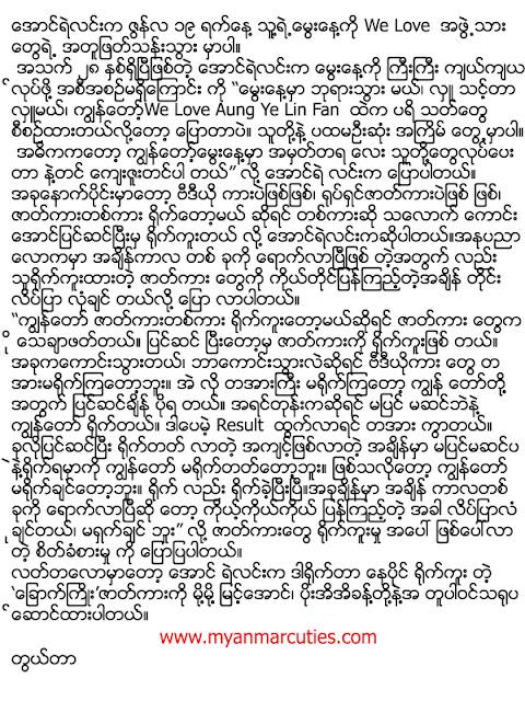 Aung Ye Lin Birthday 2016 Content