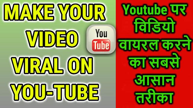 yotueb se paise kamaye | youtube par video viral kaise kare | youtube trick for vitral videos
