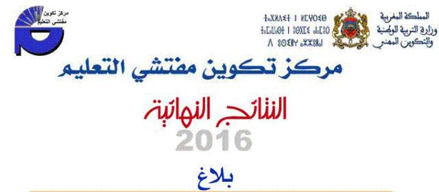 مسلك تكوين مفتشي التعليم النتائج النهائية 2016