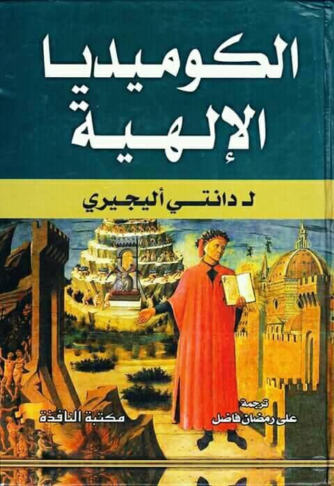 كتاب الكوميديا الإلهية مترجم pdf