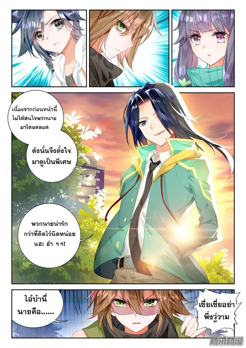 อ่านการ์ตูน Douluo Dalu 3 The Legends of The Dragon Kings 36 ภาพที่ 18