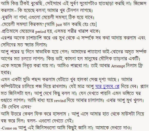 Choti In Bangla Pdf - linoaeasy's blog