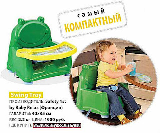 Детский стульчик, фото