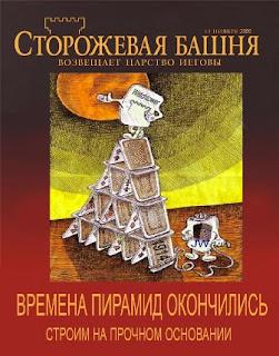 Storozhevaja-bashnja-vremena-piramid-zakonchilis