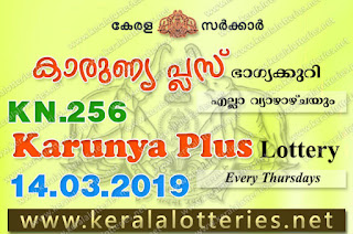 "KeralaLotteries.net, ""kerala lottery result 14 03 2019 karunya plus kn 256"", karunya plus today result : 14-03-2019 karunya plus lottery kn-256, kerala lottery result 14-03-2019, karunya plus lottery results, kerala lottery result today karunya plus, karunya plus lottery result, kerala lottery result karunya plus today, kerala lottery karunya plus today result, karunya plus kerala lottery result, karunya plus lottery kn.256 results 14-03-2019, karunya plus lottery kn 256, live karunya plus lottery kn-256, karunya plus lottery, kerala lottery today result karunya plus, karunya plus lottery (kn-256) 14/03/2019, today karunya plus lottery result, karunya plus lottery today result, karunya plus lottery results today, today kerala lottery result karunya plus, kerala lottery results today karunya plus 14 03 18, karunya plus lottery today, today lottery result karunya plus 14-03-19, karunya plus lottery result today 14.03.2019, kerala lottery result live, kerala lottery bumper result, kerala lottery result yesterday, kerala lottery result today, kerala online lottery results, kerala lottery draw, kerala lottery results, kerala state lottery today, kerala lottare, kerala lottery result, lottery today, kerala lottery today draw result, kerala lottery online purchase, kerala lottery, kl result,  yesterday lottery results, lotteries results, keralalotteries, kerala lottery, keralalotteryresult, kerala lottery result, kerala lottery result live, kerala lottery today, kerala lottery result today, kerala lottery results today, today kerala lottery result, kerala lottery ticket pictures, kerala samsthana bhagyakuri"