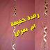 راندة خفيفة راندة الحبة والطرز الرباطي مع ام عمران-randa khfifa-oumimran