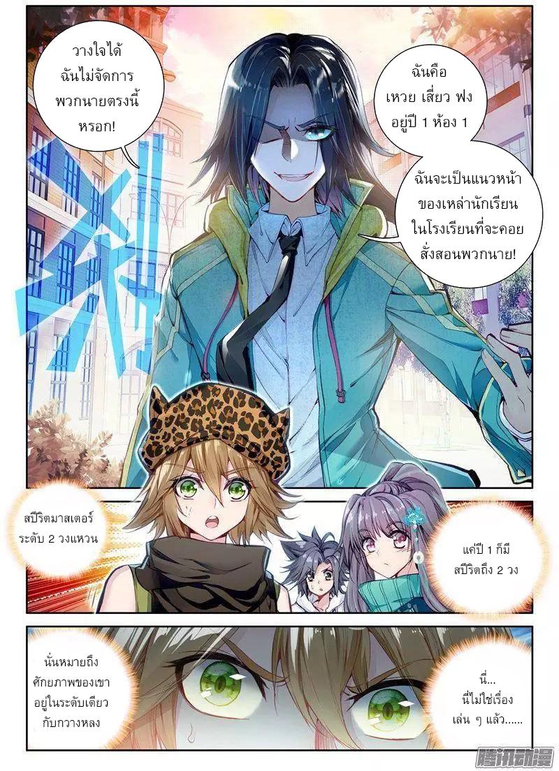 อ่านการ์ตูน Douluo Dalu 3 The Legends of The Dragon Kings 37 ภาพที่ 2