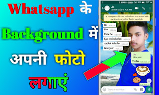 Whatsapp chat par apni photo kaise lagaye
