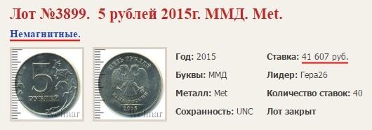 Стоимость немагнитных 5 рублей 2015 года