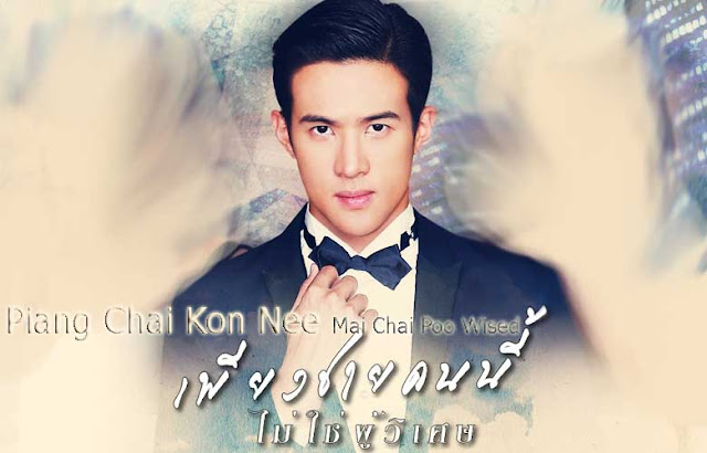 Drama Thailand Piang Chai Kon Nee Mai Chai Poo Wised