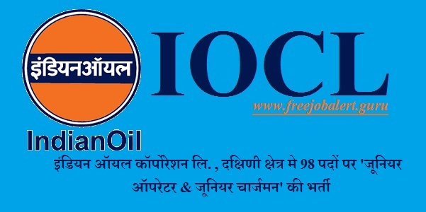 Indian Oil Corporation Limited, IOCL, Southern Region, IOCL Recruitment, 10th, Junior Operator, Latest Jobs, iocl logo