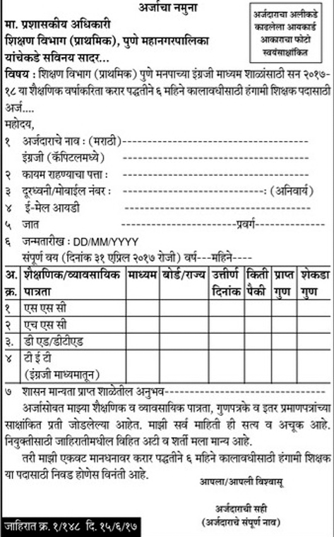 Pune Municipal Corporation Recruitment 2017 pmc.gov.in Application Form