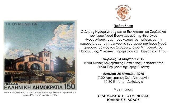 Ηγουμενίτσα: Πρόσκληση για τον εορτασμό του Ευαγγελισμού της Θεοτόκου
