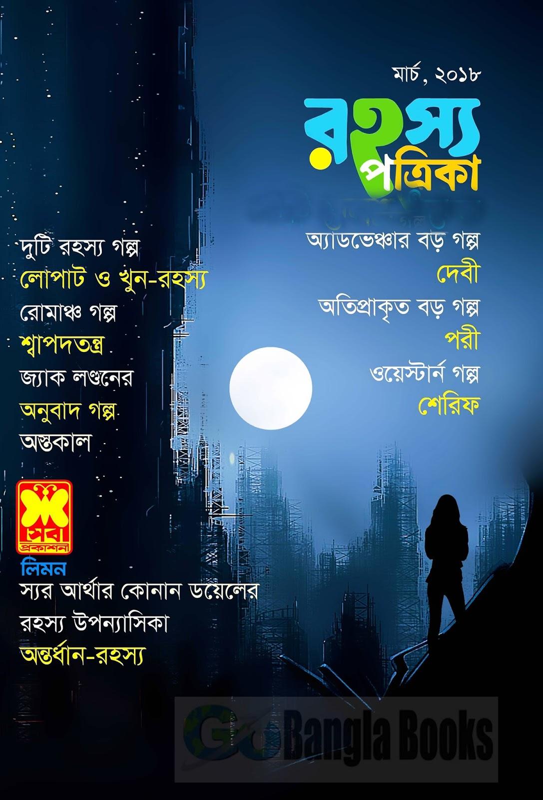 Royal Bengal Rahasya Ebook