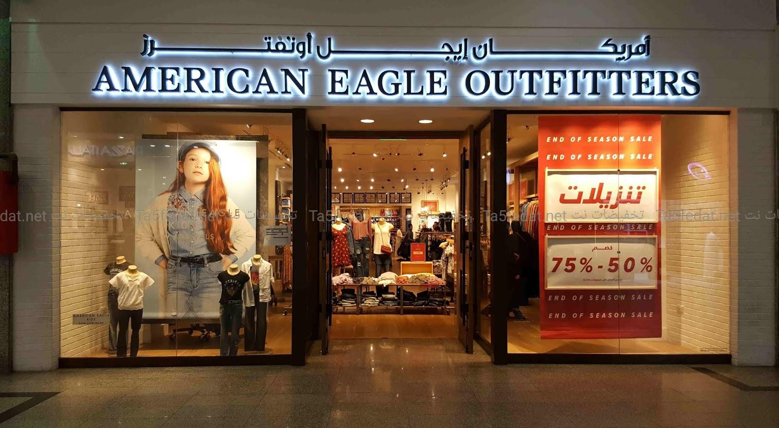 abeb860a9 تخفيضات أميريكان إيجل American Eagle للملابس الرجالية والنسائية والاطفال