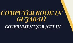 Computer Book In Gujarati PDF Download For All Competitive Exam