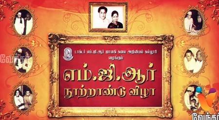 MGR's 100th birth anniversary | Vendhar TV