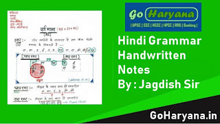Download Hindi Grammar Notes PDF For All Competitive Exams By Jagdish Sir