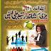 Apny Ander Bari Aur Shandar Tabdile layain by Waqar Aziz PDF