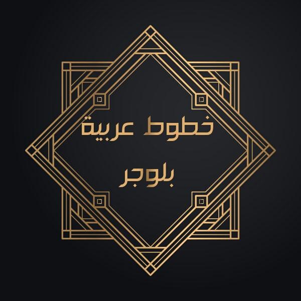 تحميل خطوط عربية لمدونة بلوجر